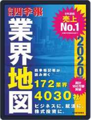 会社四季報業界地図 Magazine (Digital) Subscription