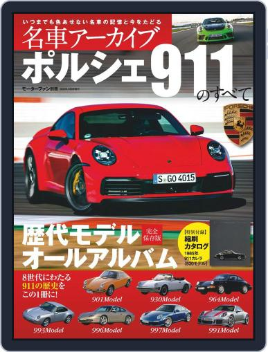 名車アーカイブ Digital Back Issue Cover