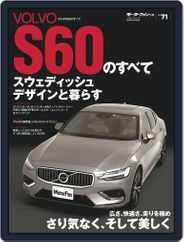 モーターファン別冊インポート Magazine (Digital) Subscription