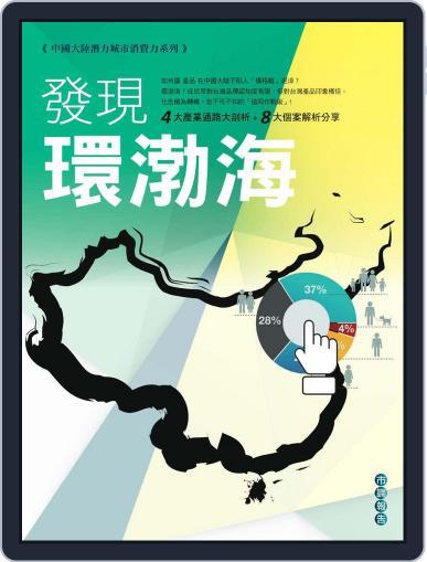 經貿透視叢書-市調報告(大陸地區) (Digital) Cover