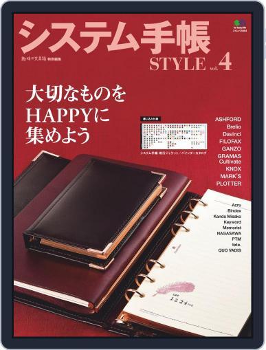 システム手帳STYLE Digital Back Issue Cover