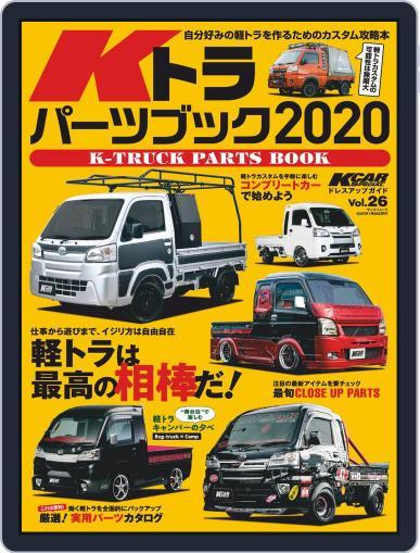 K-CARスペシャル (Digital) Cover