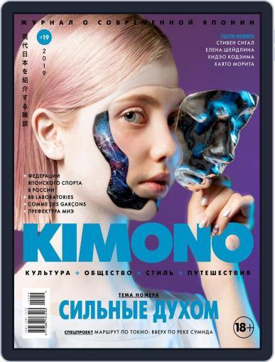 KiMONO Magazine (Digital) Cover