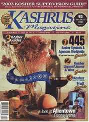 Kashrus Magazine Subscription