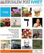 Jerusalem Post IVRIT Magazine Subscription