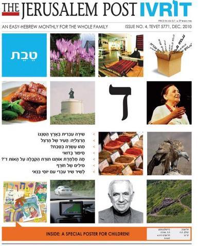 Jerusalem Post IVRIT